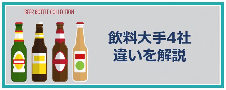 テスト アサヒ 飲料 web